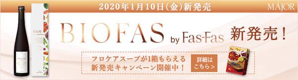 biofas2020.jpg